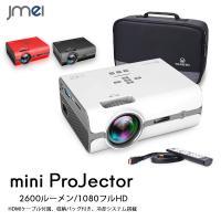 プロジェクター LED 小型 スマホ ミニプロジェクター 2600ルーメン 1080P フルHD対応 LED 5層レンズ iPhone XS XS Max XR