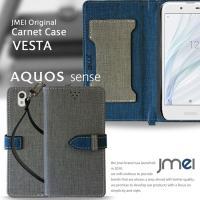 AQUOS sense SH-01K SHV40 JMEIオリジナルカルネケース VESTA スマホ...