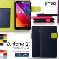 ZenFone2 ZE550ML/ZE551ML JMEIオリジナルホールドフリップケース TRIT...