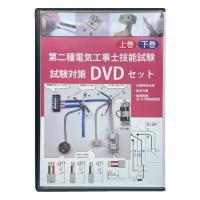準備万端シリーズ 平成29年度 第二種 電気工事士技能試験対策DVD 【フル解説 DVDセット】「基...