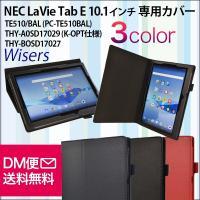 NEC LaVie Tab E 10.1インチ 専用設計ケース 専用カバー  TE510/BAL (...