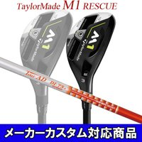 TaylorMade M1 特注レスキュー