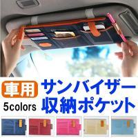 車用サンバイザー収納 サンバイザー用ポケット 収納グッズ 車収納 駐車券/携帯/小物など簡単に収納 ...