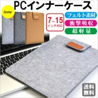 MacBook ノートパソコンケース PC タブレットバッグ PCインナーケース フェルト MacB...