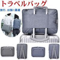 スーツケースバッグ 旅行リュック トラベルバッグ キャリーオンバッグ ショルダーバッグ リュックサッ...