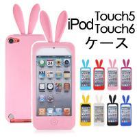 ipod touch 第5世代 iPodtouch6 第6世代 シリコンカバー 保護ケース アイポッ...