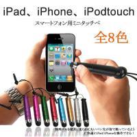 殊ゴムを使用、柔らかく丸いペン先が指で触っているかのように快適にiPad/iPhoneを操作できる!...