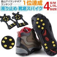 新春セール 靴底取り付け型スパイク アイゼン 滑り止め 転倒防止 子供用(ジュニア用)から大人用まで ブラック