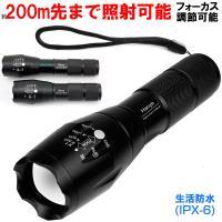 約200m先まで照射可能!世界の軍隊や警察機関も多数採用 『超高輝度LED 超強光ズームライト』生活...