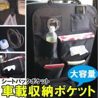 旅行 車中 車の座席の後ろに吊るすだけ!ポケット豊富で取付けは簡単 大容量収納シートバッグ 小物入れ...