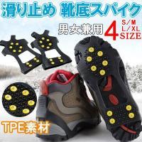 滑り止め スノースパイク アイゼン10本 靴底取り付け型 アイゼン 雪道 滑らない アイゼン メンズ レディース 子供用 衝撃セール