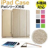 開店10周年記念  iPad Air iPadAir2 iPad mini/2/3/4 ケースカバー スリープ スタンド 超薄 軽量AS11A024AS11A025+AS11A029