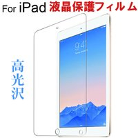 Appleと教育/iPad5 2017/2018年モデル iPad6/iPad Pro 9.7/ iPad air/iPad air2 アイパッドエアー用液晶保護フィルム 高光沢フィルム10%ポイント決算セール