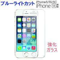 iPhone5/5s/5c iPhone SE ブルーライトカット 強化ガラスフィルム High G...