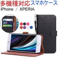 新生活セール  iPhone7/7 Plus iPhone6/6S/6S Plus/6 Plus SE/5/5S/5C XPERIA Z3 Z4用 PUレザーケース 手帳型  AS12A047 AS33A003