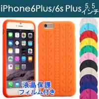 アイフォン6 スマホカバー iPhone6 iPhone6s iPhone6s Plus シリコンカ...