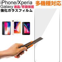 液晶保護 強化ガラス シート アイフォン シール スマホ スマートフォン 独特の光沢により、上品でエ...