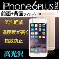 アイフォン6 Plus 5.5インチ 保護フィルム 気泡軽減 高光沢 シール  対応機種:iPhon...