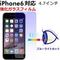 iPhone6ブルーライトカット 強化ガラスフィルム iPhone6専用&表面硬度9Hで傷が付きにく...