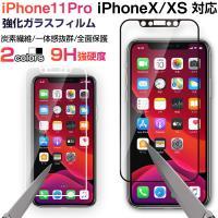iphoneX iphone X 全面に貼れる 強化ガラスフィルム 9H ソフトエッジ 液晶保護 炭...