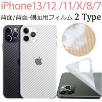 炭素繊維背面フィルム カーボン iPhone7/7 Plus iPhone8/8 Plus iPho...