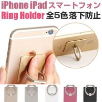 iPhone6s/iphone6 plus ipad air タブレット スマホリング リングスタン...