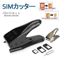 通常SIMやmicroSIMカードをnanoSIMカードサイズに簡単カット             ...
