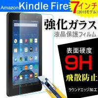 Amazon Kindle Fire (2015モデル) 液晶保護フィルム 強化ガラス Amazon...
