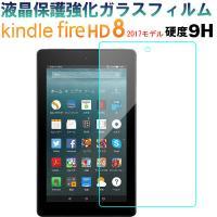 キンドル ファイア8 フィルム 保護 ガラス 強化ガラス Amazon Kindle Fire 8 ...