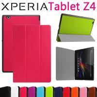 ソニー エクスペリアタブレットZ4ケース Xperia Z4 Tablet用レザーケース スタンド機...