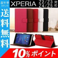 横開き手帳型レザーケース カードポケット XPERIA Z2 (S0-03F) ケース スマホケース...