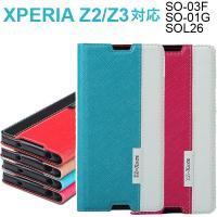 エクスペリア 横開き手帳型レザーケース スタンドケース XPERIA Z2 (S0-03F) ケース...