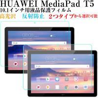 HUAWEI MediaPad T5用液晶保護フィルム タブレットPC用 液晶フィルム