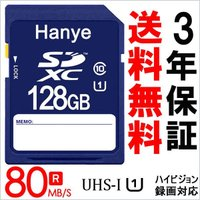 超高速80MB/S クラス10 UHS-I SDXCカード 容 量:128GB 速度(メーカー基準値...