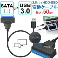 SATA変換ケーブル SATA USB変換アダプター SATA-USB3.0変換ケーブル 2.5インチHDD SSD SATA to USBケーブル 50cm HDD/SSD換装キット 翌日配達対応 ポイント消化