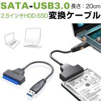 SATA変換ケーブル SATA USB変換アダプター SATA-USB3.0変換ケーブル 2.5インチHDD SSD SATA to USBケーブル 20cm HDD/SSD換装キット 翌日配達対応