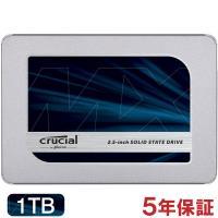 Crucial クルーシャルMX500 SSD 1TB 2.5インチCT1000MX500SSD1 7mm SATA3内蔵SSD  (9.5mmアダプター付属) パッケージ品【5年保証】 父の日