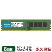 キャッシュレス5%還元対象店 Crucial DDR4デスクトップPC用メモリ【翌日配達】 Crucial 8GB DDR4-2666 DIMM CT8G4DFS8266【5年保証】