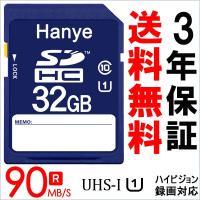 超高速クラス10 UHS-I SDHCカード 容 量:32GB 速度(メーカー基準値):最大読み取り...