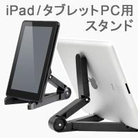 iPad3 iPad2 Galaxy Tab対応 コンパクトクリップスタンド 軽量  新しいiPad...