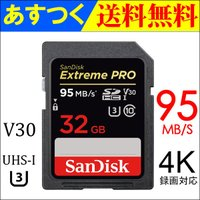 Sandisk 超高速95MB/秒 Extreme Pro SDXC UHS-I カード スピードク...