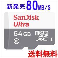 microSDカード マイクロSD microSDXC 64GB  80MB/s SanDisk サンディスク UHS-1 CLASS10 バルク品