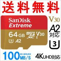 * Sandisk microSDXC Extreme UHS-1 U3 V30対応  * 容 量:...
