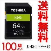 東芝 64GB SDXCカード class10 クラス10 UHS- I 超高速100MB/s FULLHD録画対応  海外向けパッケージ品 TO1209N203 初夏セール