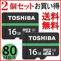 * 東芝microSDHC UHS-I カード * 容量:16GB * SDスピードクラス:Clas...