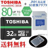 * 東芝microSDHC UHS-I カード  * 容量:32GB * SDスピードクラス:Cla...