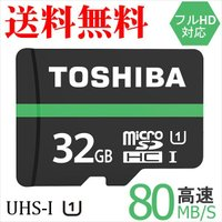 microSDカード マイクロSD microSDHC 32GB Toshiba 東芝 UHS-I 超高速80MB/s  バルク品 保管用クリアケースが付き