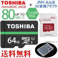 * 東芝microSDXC UHS-I カード  * 容量:64GB * SDスピードクラス:Cla...