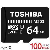 Point 5倍!microSDカード マイクロSD microSDXC 64GB Toshiba 東芝 UHS-I U1 新発売100MB/S  バルク品 ポイント消化 父の日