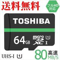 * 東芝microSDXC UHS-I カード * 容量:64GB * SDスピードクラス:Clas...